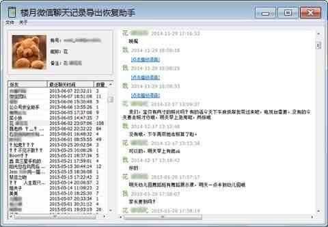 微信谈天纪录在哪个文件夹