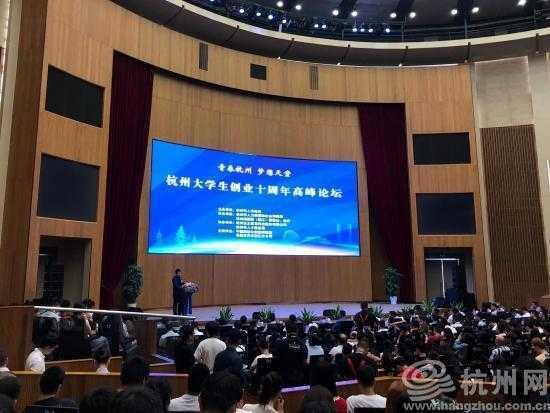 杭州市大学生创业十周年:全力打造天下大学生创业生态最优市