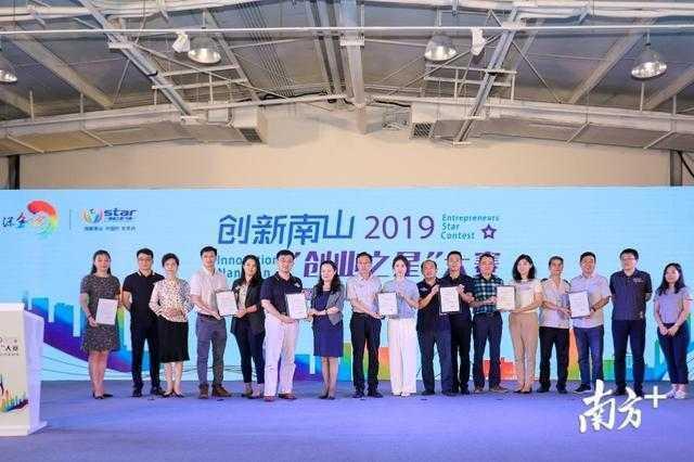 """南山2019""""创业之星""""大赛启动,这些项目可报名"""