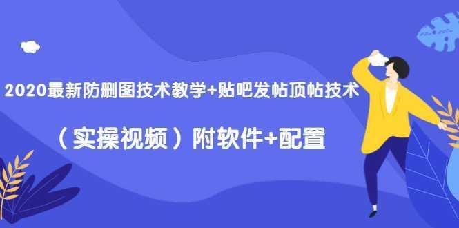"""020最新防删图技术教学+贴吧发帖顶帖技术(实操视频)附软件+配置"""""""