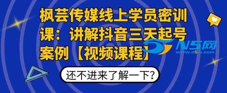 线上学员密训课:讲解抖音三天起号案例【无水印视频课】